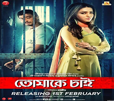 Tomake Chai (2017) Bengali Full Movie HDRip Download – 720P – x264 –  950MB – Download