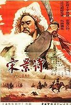 Song Jing-Shi