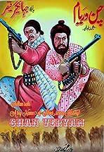 Chan Veryam