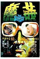 Xiang Gang qi an 5: Jian mo