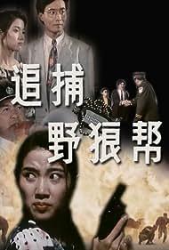 Ye lang bang (1982)