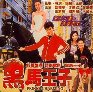 Andy Lau Prince Charming Movie