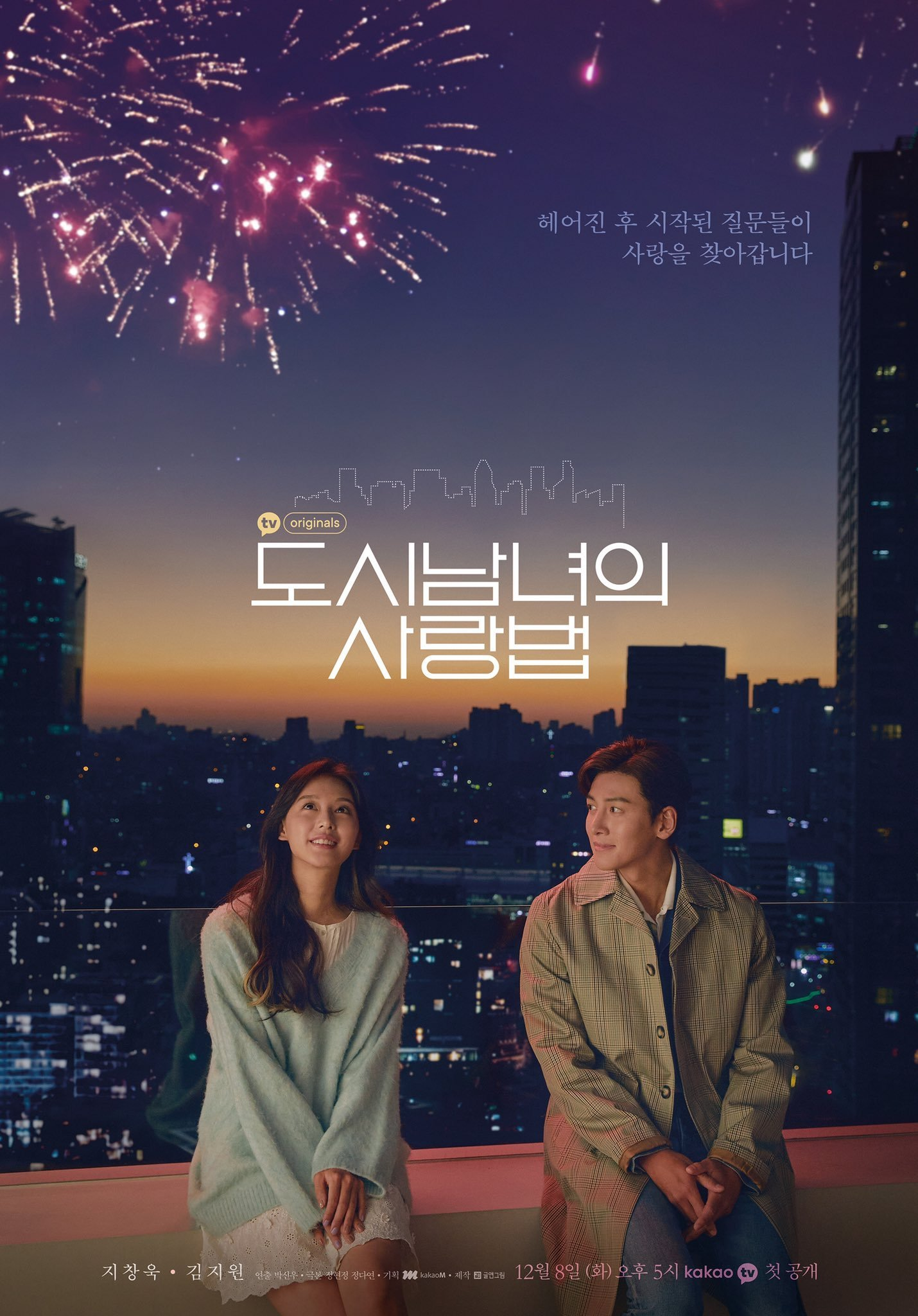 Heart stolen by a free-spirited woman after a beachside romance, a passionate architect sets out to reunite with her on the streets of Seoul.