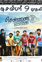 Chennai 600028 II: Second Innings