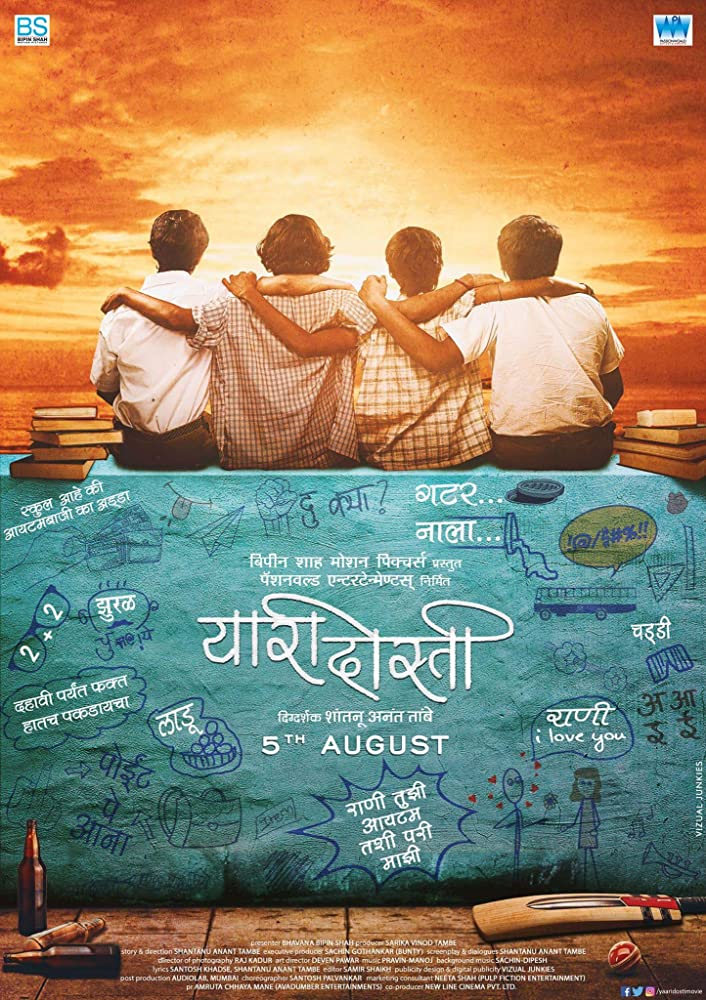 Yaari Dosti 2016 Marathi 405MB HDRip Download