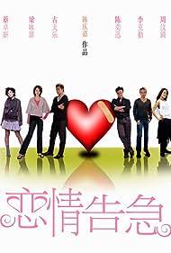 Luen ching go gup (2004)