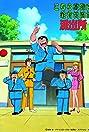 Kochira katsushika-ku Kameari Koen-mae hashutsujo (1996) Poster