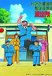 Kochira katsushika-ku Kameari Koen-mae hashutsujo Poster