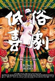 Dai juk hei kek(2012) Poster - Movie Forum, Cast, Reviews