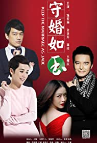 Keep the Marriage as Jade (2016)