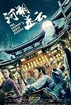 He Shuo mi yun
