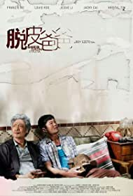 Tyut pei ba ba (2016)