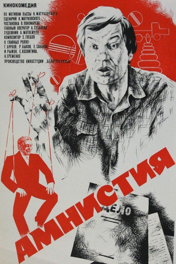 Amnistiya ((1981))