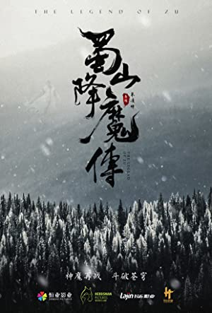 Download The Legend of Zu Full Movie
