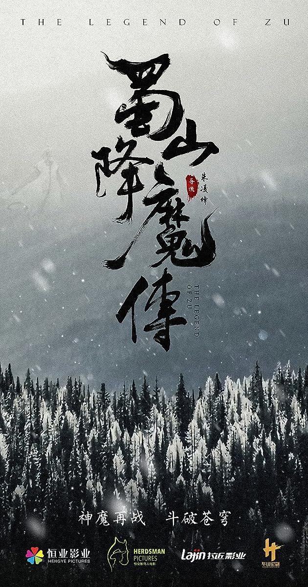 Subtitle of The Legend of Zu