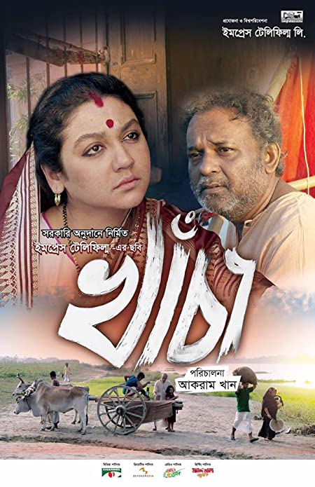 Khacha The Cage (2017) Bengali 720p WEB-DL x265 AAC 730MB