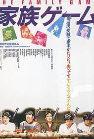 Kazoku gêmu (1983)