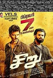 Seeru (2020) HDRip Tamil Full Movie Watch Online Free MovieRulz