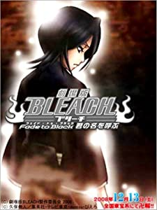 Bleach: Fade to Black, I Call Your Name online free