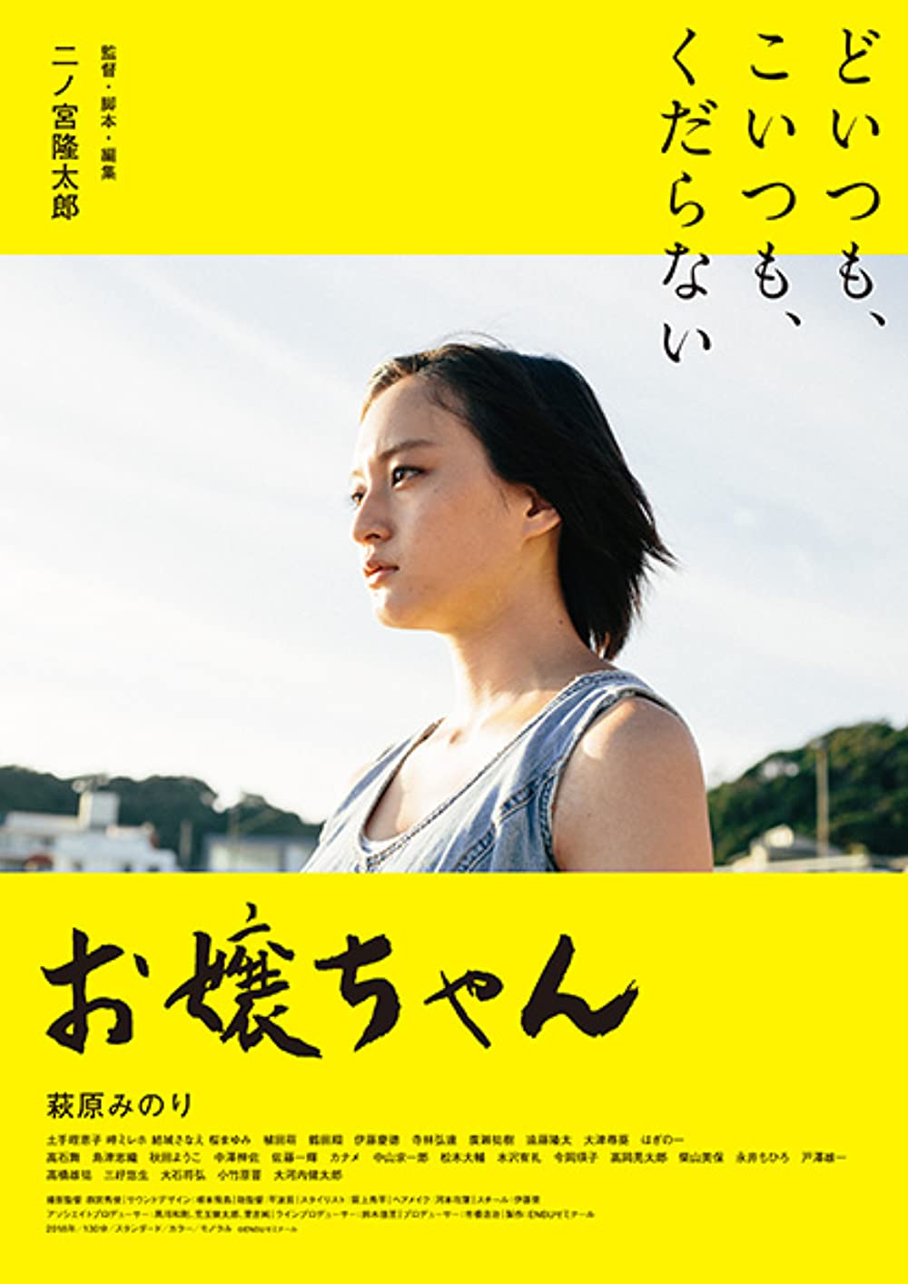Minori, on the Brink 2020 Japanese 720p HDRip 800MB | 350MB Download