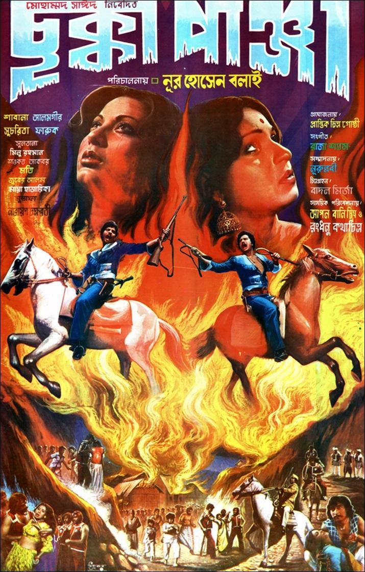 Chhokka Panja ((1980))