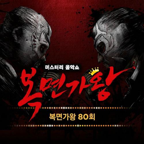 دانلود زیرنویس فارسی سریال King of Masked Singer