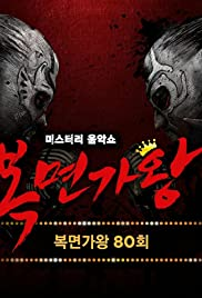 King of Masked Singer (TV Series 2015–2018) - IMDb