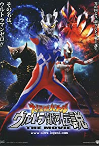 Primary photo for Mega Monster Battle: Ultra Galaxy Legends - The Movie