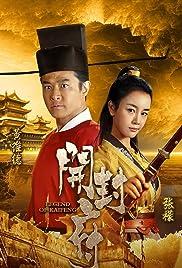Kai feng fu Poster