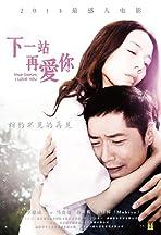 Xia yi zhan zai ai ni