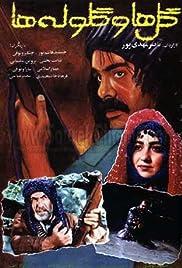Golha va golooleha Poster