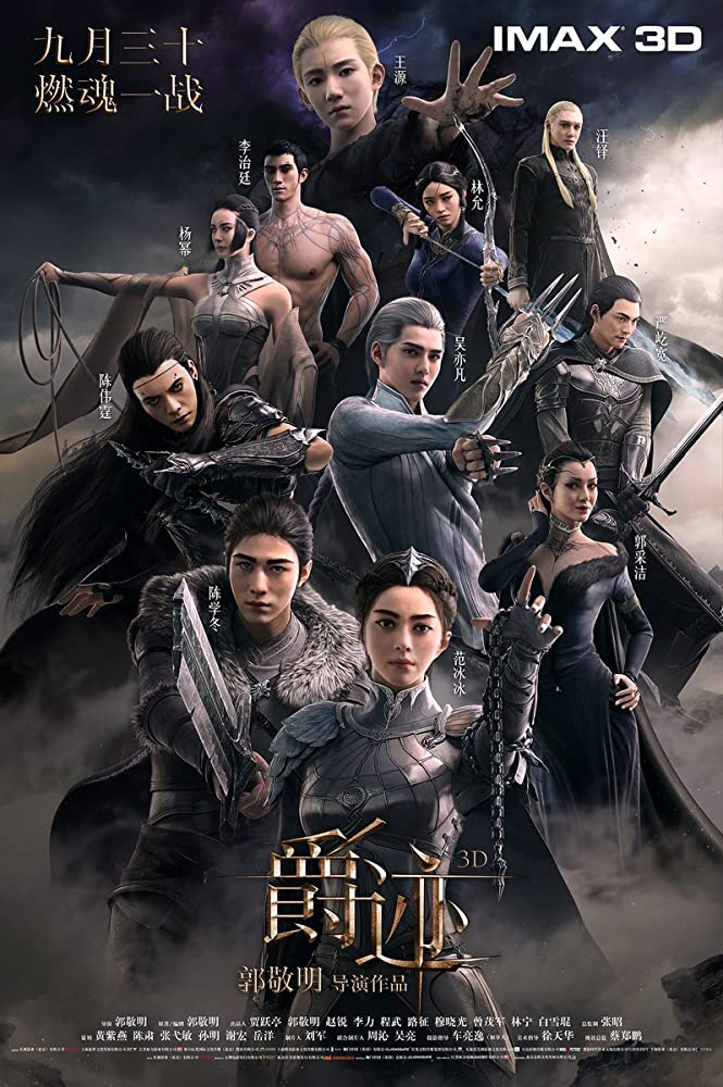 Bingbing Fan, Mi Yang, William Wai-Ting Chan, Amber Kuo, Aarif Rahman, Yikuan Yan, Cheney Chen, Kris Wu, Yun Lin, and Duo Wang in Jue ji (2016)