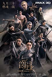 Jue ji Aka L.O.R.D: Legend of Ravaging Dynasties (2016)