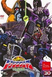 Chô robot seimeitai Transformer: Micron densetsu Poster