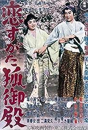 Koi sugata kitsune goten Poster