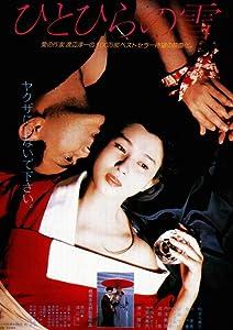 Watch fox movie Hitohira no yuki [640x480] [Mpeg] (1985), Kichitaro Negishi