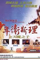 Shao nian Wei Si Li zhi tian mo zhi zi