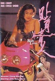 Tip sun ching yan Poster