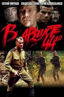 V avguste 44-go (2001)