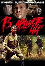 V avguste 44-go(2001) Poster - Movie Forum, Cast, Reviews