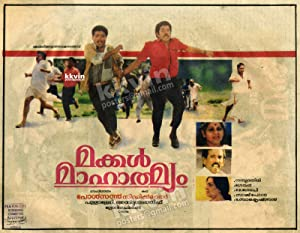 Siddique Makkal Maahathmiam Movie