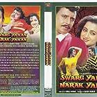 Swarg Yahan Narak Yahan (1991)