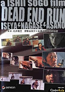 Hollywood movies 2018 free download english Dead End Run Japan [hdv]