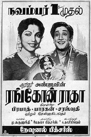 Shivaji Ganesan Rangoon Radha Movie