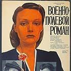 Voenno-polevoy roman (1983)