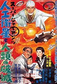 Sûpâ jaiantsu - Jinkô eisei to jinrui no hametsu Poster
