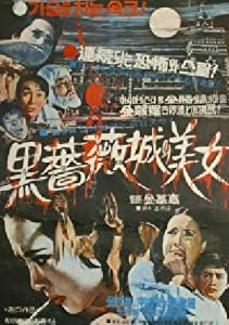 Downloadable movie trailers wmv Heug Jang Mi-sunui minyeo [[movie]