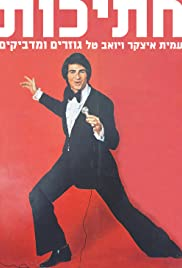 Hatihot Poster