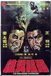 Du bi shuang xiong(1976) Poster - Movie Forum, Cast, Reviews