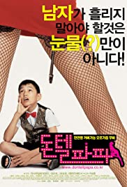 Dontel papa(2004) Poster - Movie Forum, Cast, Reviews
